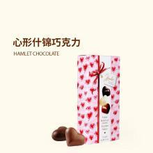 比利时原装进口 Hamlet 什锦心形巧克力150g礼盒 春节礼物年货小礼盒 心形巧克力礼盒