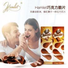 Hamlet比利时进口—巧克力125g 婚礼 情人节 休闲食品 方便食品—臻脆薄片焦糖牛奶巧克力味