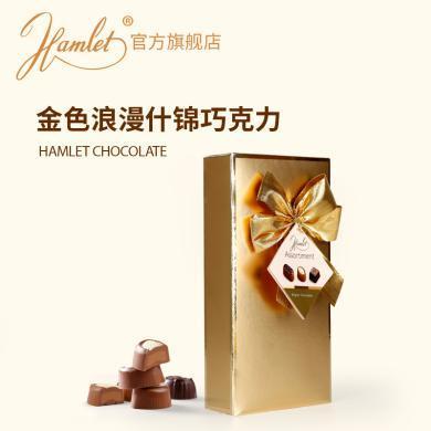 比利時進口 Hamlet 金色浪漫 什錦夾心巧克力125g 婚禮 送男女朋友 金色浪漫蝴蝶結 禮盒 休閑食品  方便食品