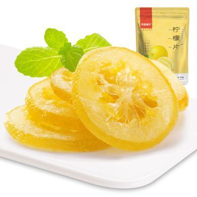 【滿199減120】良品鋪子檸檬片70g即食檸檬干泡茶果脯零食休閑食品