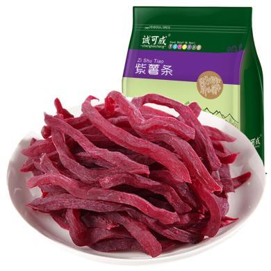 【满199减100】诚可成 紫薯条200g*1袋 紫薯干地瓜干零食小吃特产