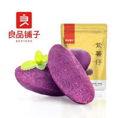 【滿188減100】良品鋪子紫薯仔100g紫薯紅薯干番薯干地瓜干早餐小零食