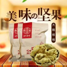 云南大姚薄皮核桃炒果(500克)*2袋 鹽焗味熟核桃 炒貨零食