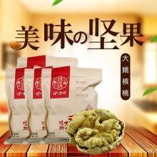云南大姚薄皮核桃炒果(500克)*4袋 鹽焗味熟核桃 炒貨零食