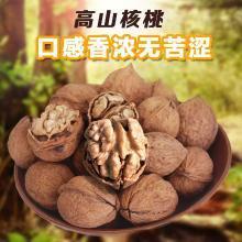云南本土品牌 小岔巴2018年大姚核桃500g*2袋 纸皮薄壳核桃 零食坚果