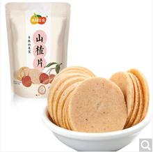 西域美农 休闲零食 蜜饯果干 饼干蛋糕配料宝宝零食山楂片年货(新老包装随机发货)