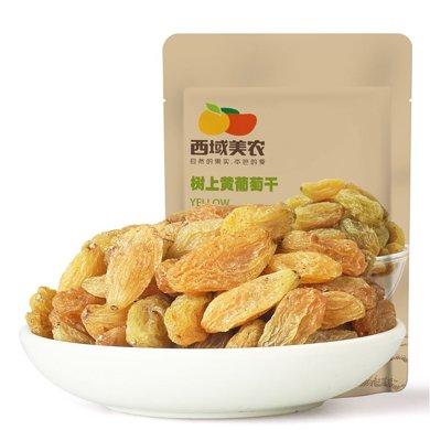 【新疆特產】西域美農 零食 蜜餞果干 新疆特產 提子干樹上黃葡萄干年貨