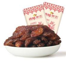 【新疆特产】西域美农 零食 蜜饯果干 新疆特产 红香妃葡萄干年货