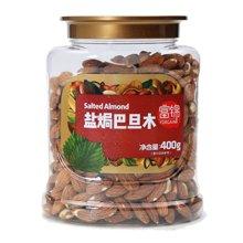 富锦盐焗巴旦木(罐装)(400g)