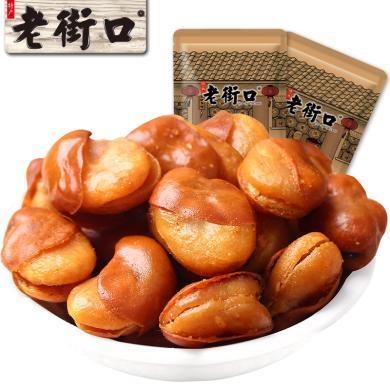 【滿199減100】老街口 牛肉味蘭花豆180g*1袋裝 堅果炒貨蠶豆豆類零食饞豆