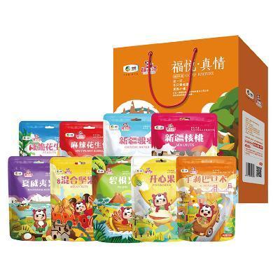 中糧福小滿福悅·真情 袋裝堅果禮盒 送禮禮盒 休閑零食禮盒