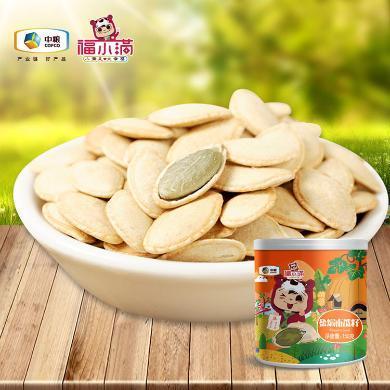 中糧福小滿罐裝堅果鹽焗南瓜子(罐裝)150g