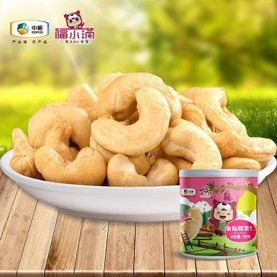 中糧福小滿罐裝堅果鹽焗腰果仁(罐裝)186g