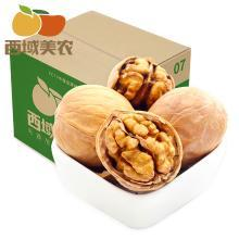 【西域美农_薄皮核桃2.5kg】新疆零食原味薄皮核桃2018新货