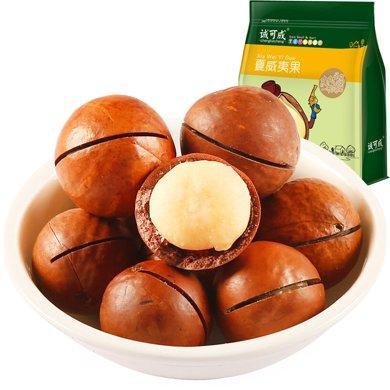 【滿199減100】誠可成 夏威夷果200g*1袋 奶香味含開果器年貨休閑零食堅果夏威夷果