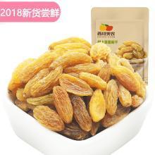 【新疆特产】西域美农 零食 蜜饯果干 新疆特产 提子干树上黄葡萄干年货