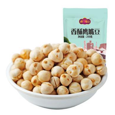 【新疆特產】樓蘭蜜語 香酥鷹嘴豆250gx2 新疆特產堅果炒貨休閑豆類零食