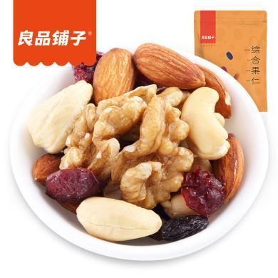 【良品铺子-综合果仁75g】每日坚果混合坚果零食果干小包装满减