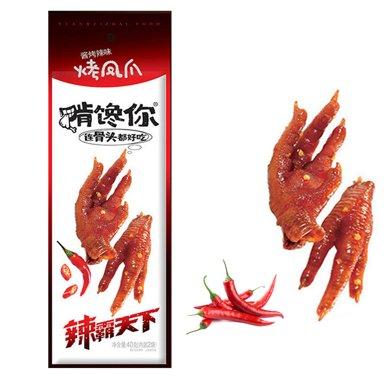 【滿199減100】啃饞你 辣味鳳爪40克*1袋 雞爪香辣味特產鹵味熟食 休閑肉類零食品