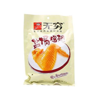 無窮鹽焗雞翅(120g)