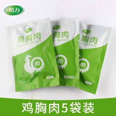 怡力 雞胸肉100克*5袋 低脂肪高蛋白低碳水即食飽腹食品YL000172(要原味,黑胡椒請備注好,沒備注隨機發)