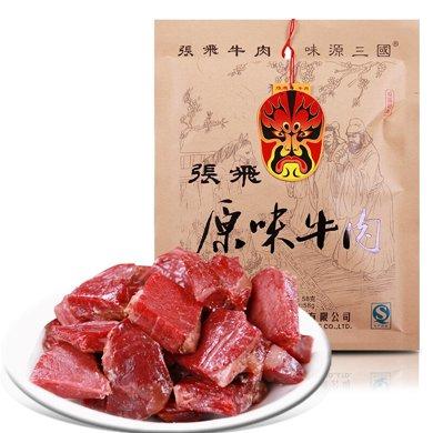 【四川特產】張飛原味牛肉58g 四川閬中特產 鹵汁牛肉
