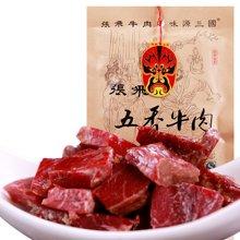 【四川特产】张飞五香牛肉58g 四川阆中特产 卤汁牛肉