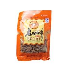 老四川五香牛肉干(135g)