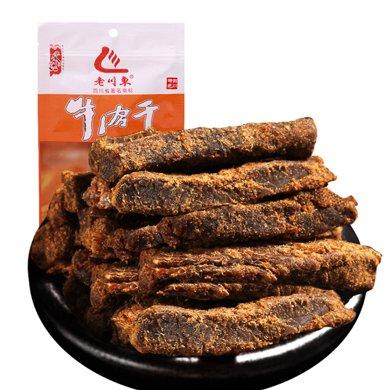 【四川特產】老川東 牛肉干(五香)45g*2包 四川特產牛肉絲零食小吃