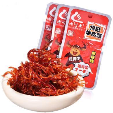 【滿199減100】老川東 麻辣味牛肉絲13g*5袋裝 牛肉類辣條零食禮包郵食品鹵味