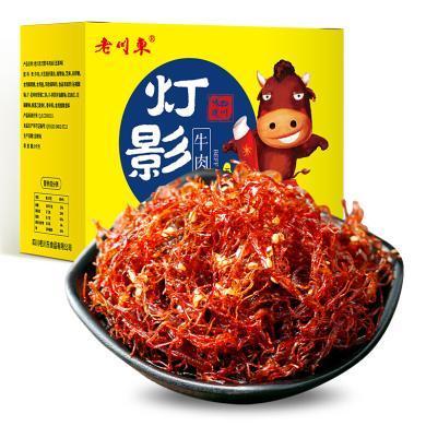 老川東 五香味牛肉絲13g*20袋裝 牛肉類辣條零食禮包郵食品鹵味