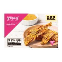 自然派沙爹牛肉干(108g)