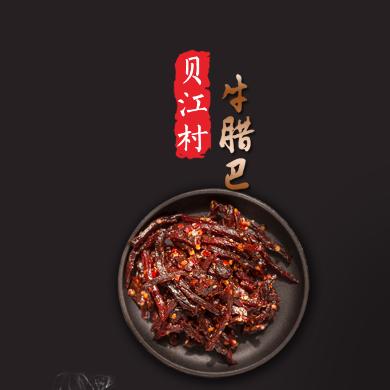 【廣西特產】土特產 廣西牛臘巴 原生態食材 牛臘巴 牛肉干風味小吃零食125g袋  微辣