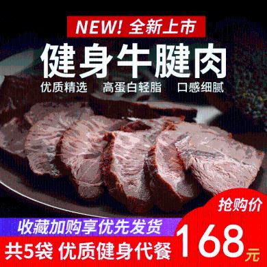 鯊魚菲特即食牛肉100g*5健身牛肉增肌即食代餐醬鹵牛肉熟食品