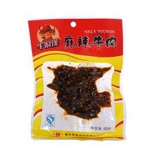牛浪汉麻辣牛肉(60g)