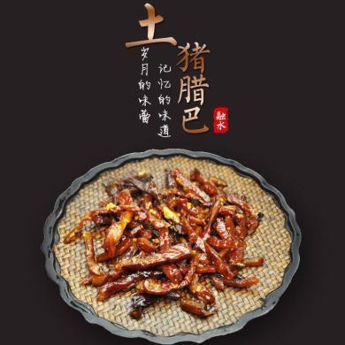 【广西特产】贝江村 广西融水特产 腊巴肉 猪肉干 风味小吃 零食 250g(每袋50g*5袋)