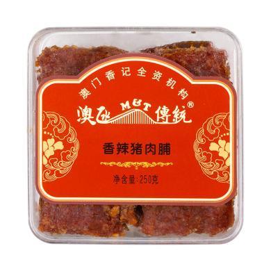 【澳門特產】澳凼傳統豬肉脯250g香辣豬肉脯澳門特產手信