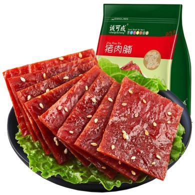 【滿199減100】誠可成 蜜汁味豬肉脯200g*1袋 休閑零食小吃豬肉鋪靖江特產豬肉干