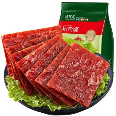 【滿199減100】誠可成 原味豬肉脯200g*1袋 休閑零食小吃靖江特產豬肉干豬肉脯豬肉脯