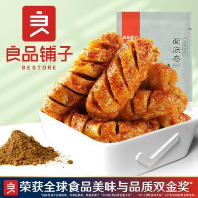 【良品鋪子】 碳烤面筋卷(燒烤味)120g