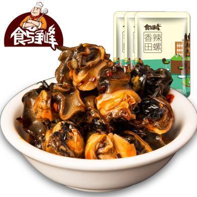 香辣田螺即食湖南特產大螺絲肉麻辣味海鮮小零食兒時小吃海螺螄肉香辣味*20包