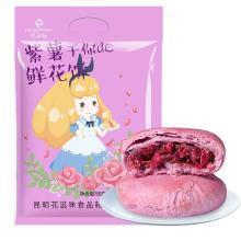 【云南特产】花香随 紫薯鲜花饼 300克*3袋 云南特产 紫薯酥玫瑰饼 小吃美食糕点鲜花饼