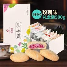 【云南特产】花香随 玫瑰味鲜花饼 500克*2盒 云南特产玫瑰饼 手工制作 美食小吃零食糕点 礼盒