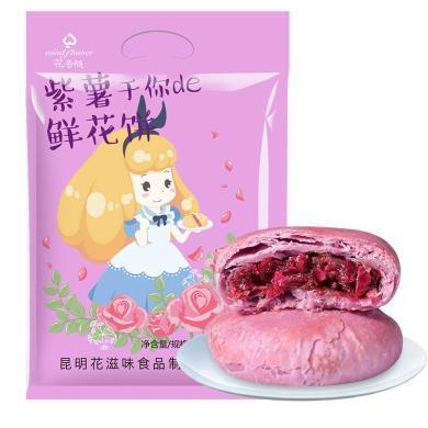 【云南特產】花香隨 紫薯鮮花餅 300克*4袋 云南特產 紫薯酥玫瑰餅 小吃美食糕點鮮花餅