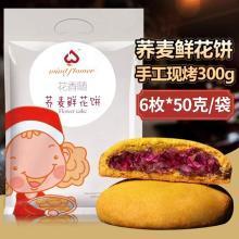 【云南特产】花香随 荞麦玫瑰鲜花饼 袋装 300克*2袋(6枚*50克/袋)云南特产鲜花饼 早餐零食糕点美食