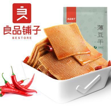 【滿188減100】良品鋪子薄豆干160g豆腐干零食特產休閑甜辣小吃小包裝滿減