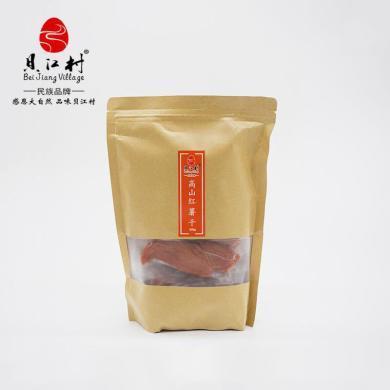 【广西特产】土特产 地瓜干 红薯干500g/袋 自然晒干 广西贝江村农家手工制作