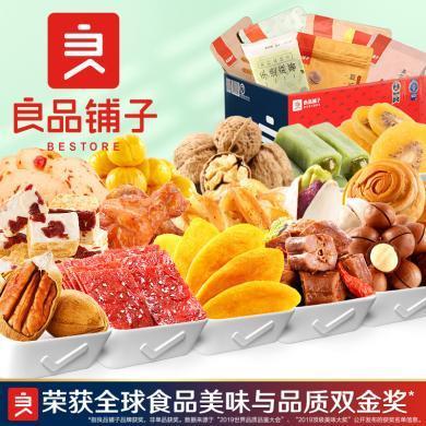 【限時秒殺】良品鋪子 樂逍遙零食大禮包網紅小吃吃貨一箱組合混裝小食品美食