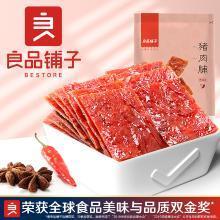 良品铺子 风味猪肉脯 (原味/香辣/芝麻)200g/袋