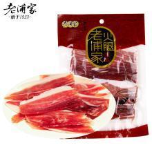 云南特产宣威生火腿片丁丝160g煲汤厨房提味调料